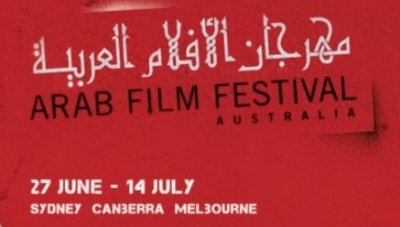 Arab Film Festival Competition