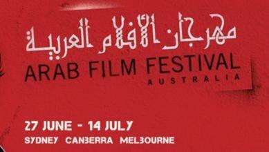 Arab Film Festival Australia 2013
