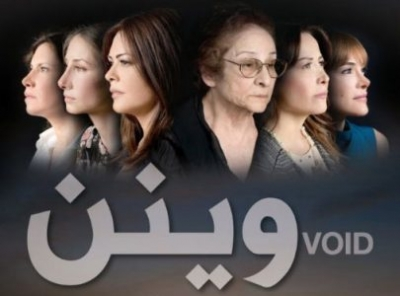 Oscars: Lebanon Selects 'Void' for Foreign-Language Category