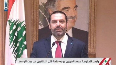 Hariri Announces Resignation, Urges Political Parties to Protect Lebanon